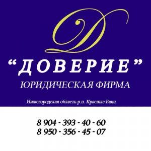 юридическая консультация ул. свободы