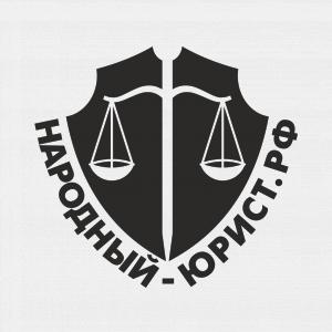 народный юрист отзывы